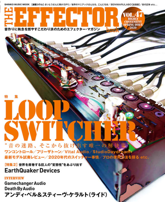 THE EFFECTOR BOOK Vol.47