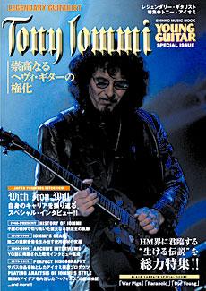 レジェンダリー・ギタリスト 特集●トニー・アイオミ ~崇高なるヘヴィ・ギターの権化~