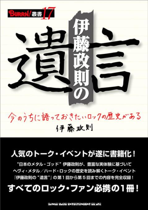 "BURRN!叢書 17 伊藤政則の""遺言"""