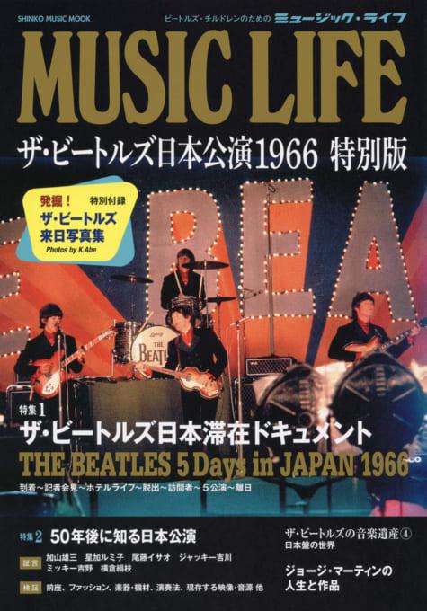 MUSIC LIFE ザ・ビートルズ日本公演 1966 特別版
