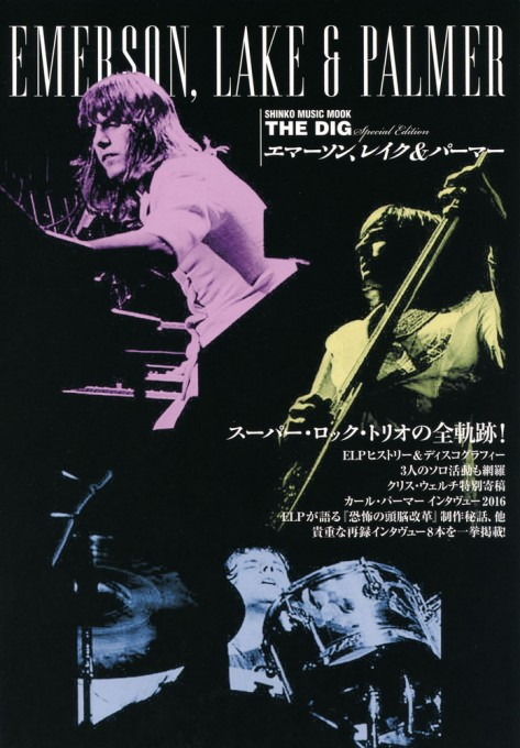 THE DIG Special Edition エマーソン、レイク&パーマー