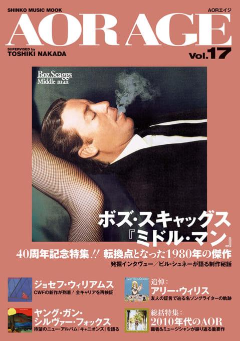 AOR AGE Vol.17 特集ボズ・スキャッグス『ミドル・マン』