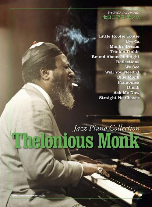 ジャズ・ピアノ・コレクション セロニアス・モンク
