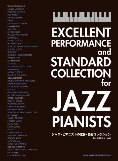 ジャズ・ピアニストの定番・名曲コレクション[中・上級ピアノ・ソロ]