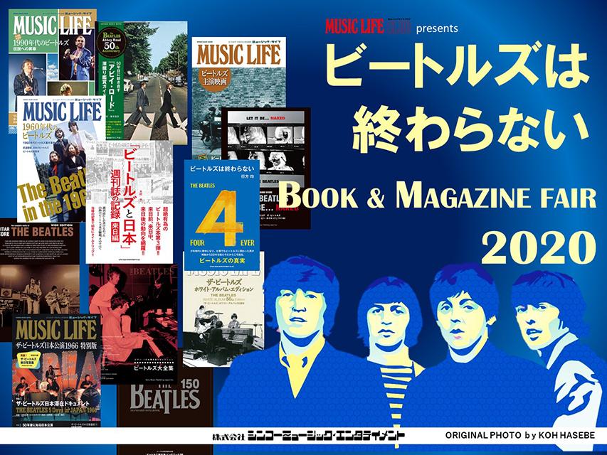 ビートルズは終わらない BOOK & MAGAZINE FAIR 2020-2021