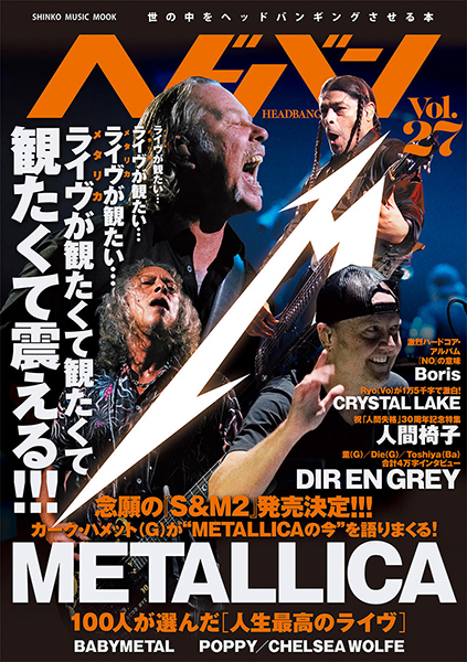 『YOUNG GUITAR 4月号』