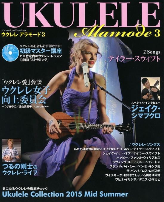 ウクレレ アラモード 3(CD付)