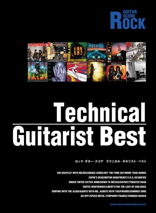 ロック・ギター・スコア テクニカル・ギタリスト・ベスト