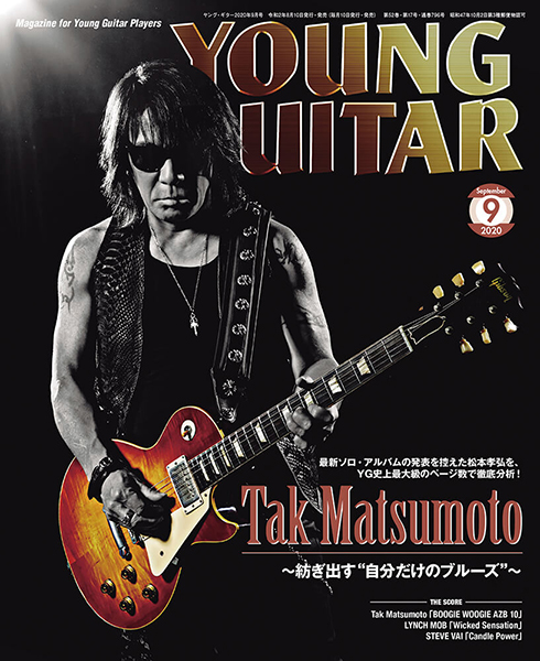 『YOUNG GUITAR 9月号』