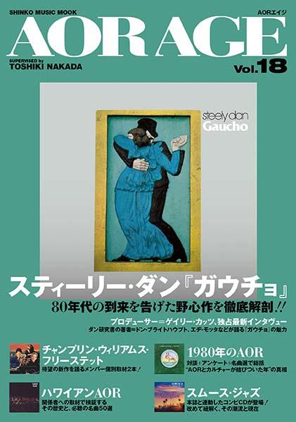 AOR AGE Vol.18 特集:スティーリー・ダン『ガウチョ』