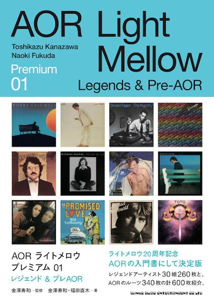 『AORライトメロウプレミアム 01 Legends & Pre-AOR』