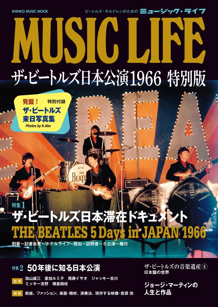 MUSIC LIFE ザ・ビートルズ日本公演 1966 特別版<シンコー・ミュージック・ムック>