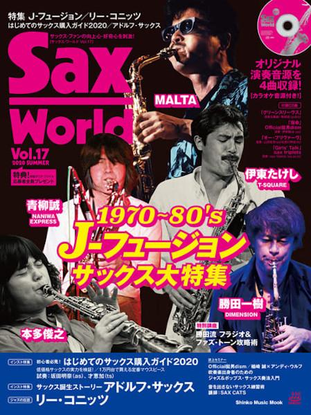 サックス・ワールド Vol.17(CD付) 表紙&巻頭特集 1970's~80's J-フュージョン・サックス