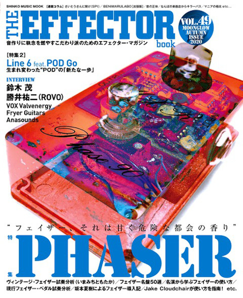 『The EFFECTOR BOOK Vol.49』