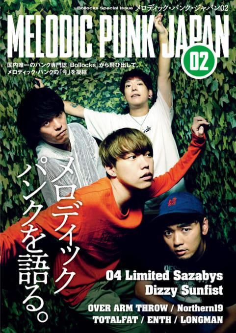 メロディック・パンク・ジャパン 02