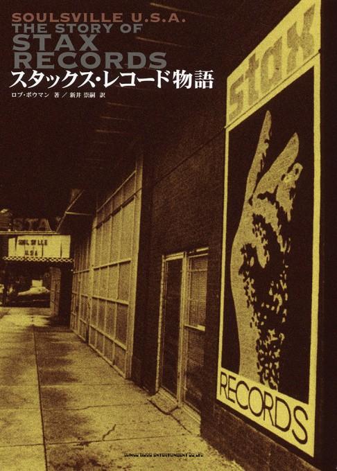 スタックス・レコード物語 Soulsville U.S.A.