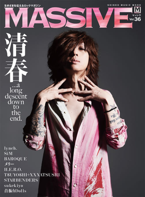 MASSIVE Vol.36 清春