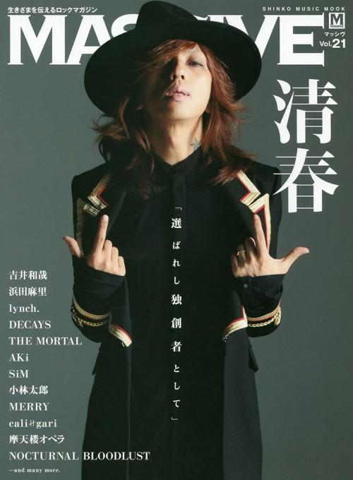 MASSIVE Vol.21 清春