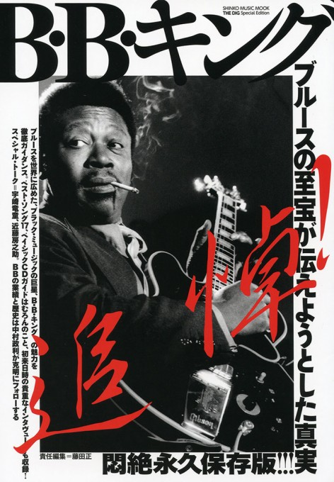 THE DIG Special Edition B・B・キング