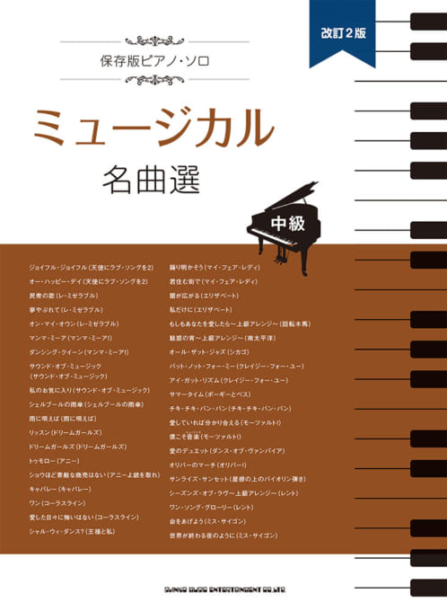 保存版ピアノ・ソロ ミュージカル名曲選[中級][改訂2版]
