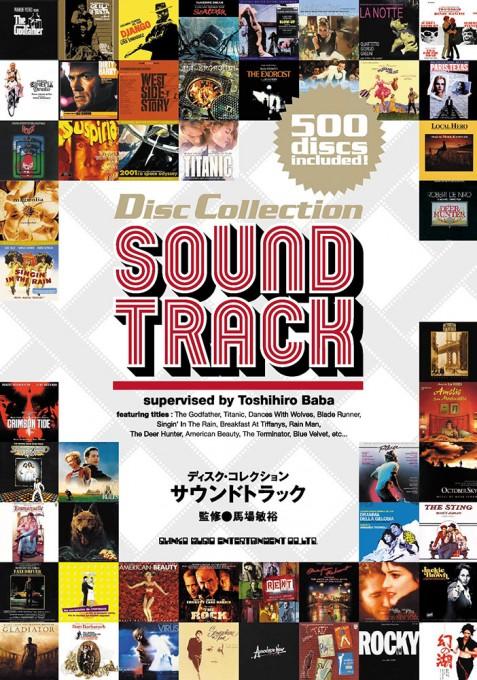 ディスク・コレクション サウンドトラック