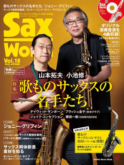 サックス・ワールド Vol.18(CD付)