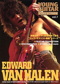 ヤング・ギター[コレクション]Vol.7 エドワード・ヴァン・ヘイレン