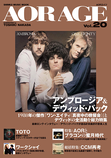 AOR AGE Vol.20〈シンコー・ミュージック・ムック〉