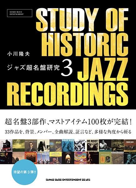 『ジャズ超名盤研究 3』