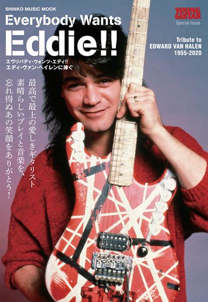 Everybody Wants Eddie!! エディ・ヴァン・ヘイレンに捧ぐ〈シンコー・ミュージック・ムック〉