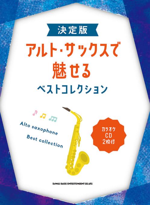 決定版 アルト・サックスで魅せるベストコレクション(カラオケCD2枚付)