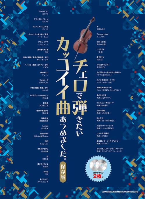 チェロで弾きたい カッコイイ曲あつめました。[保存版](カラオケCD2枚付)