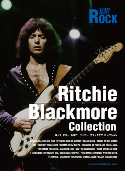 ロック・ギター・スコア リッチー・ブラックモア・コレクション