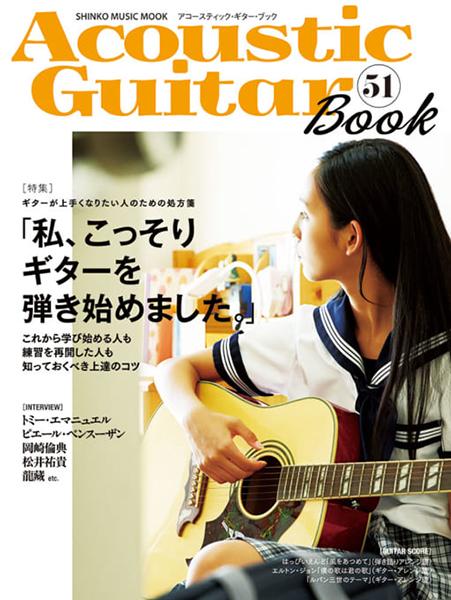 Acoustic Guitar Book 51