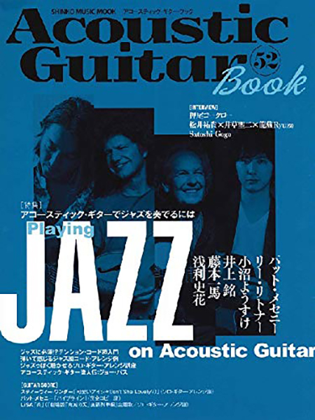 Acoustic Guitar Book 52
