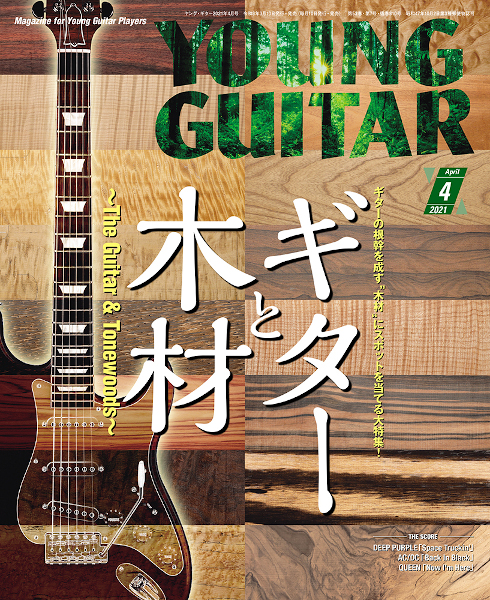YOUNG GUITAR 2021年04月号