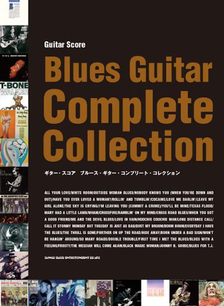 ギター・スコア ブルース・ギター・コンプリート・コレクション