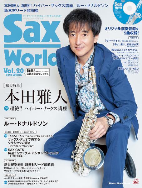 『サックス・ワールド Vol.20』