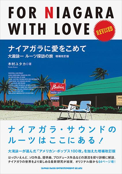 『ナイアガラに愛をこめて  大瀧詠一 ルーツ探訪の旅 増補改訂版』
