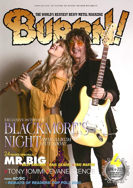 BURRN! 2021年4月号 ブラックモアズ・ナイト