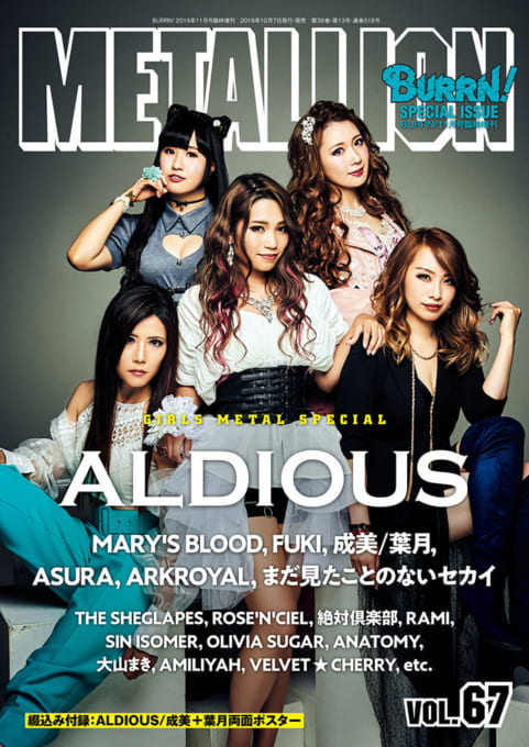 METALLION Vol.67