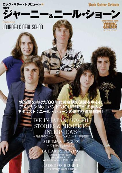 ロック・ギター・トリビュート 特集●ジャーニー&ニール・ショーン