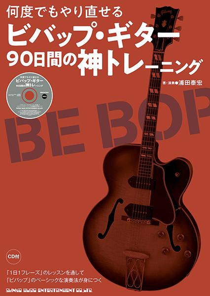 『何度でもやり直せる  ビバップ・ギター90日間の神トレーニング(CD付)』