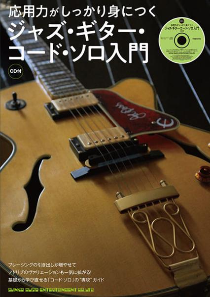 応用力がしっかり身につく ジャズ・ギター・コード・ソロ入門(CD付)