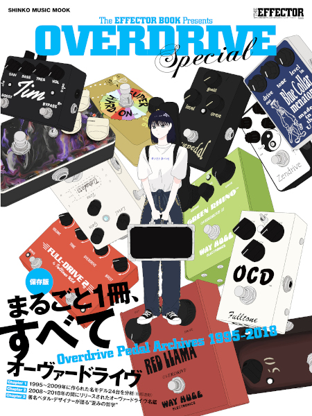 The EFFECTOR BOOK Presents OVERDRIVE Special