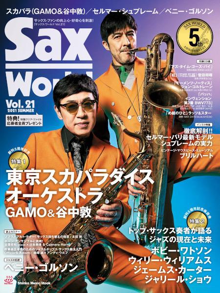 サックス・ワールド Vol.21 スカパラ