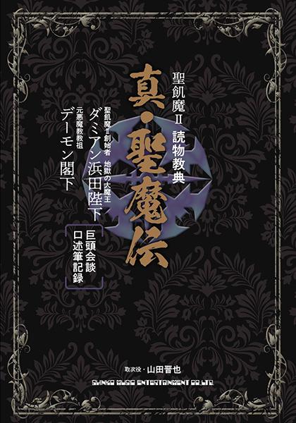 聖飢魔II 読物教典 真・聖魔伝