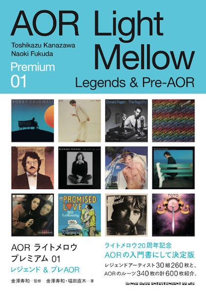 AORライトメロウ プレミアム 01 Legends & Pre-AOR