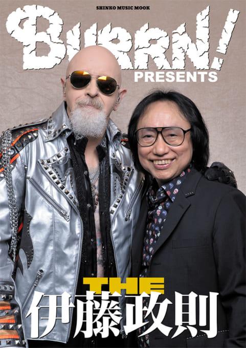 BURRN! PRESENTS THE 伊藤政則<シンコー・ミュージック・ムック>