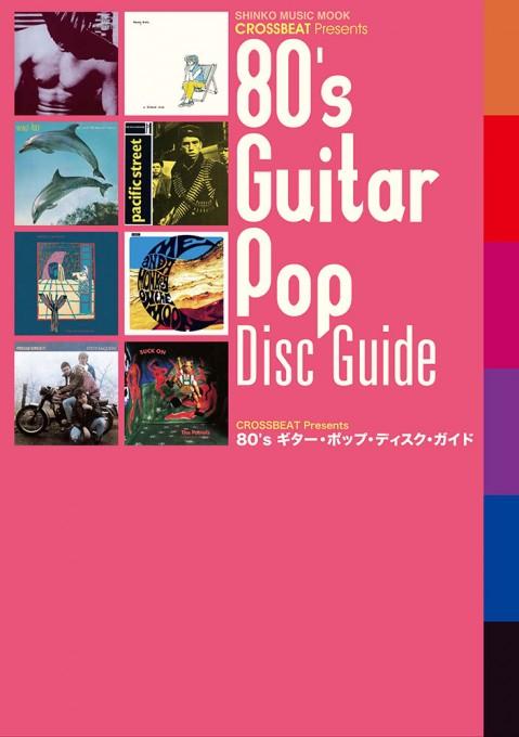 CROSSBEAT Presents 80's ギター・ポップ・ディスク・ガイド